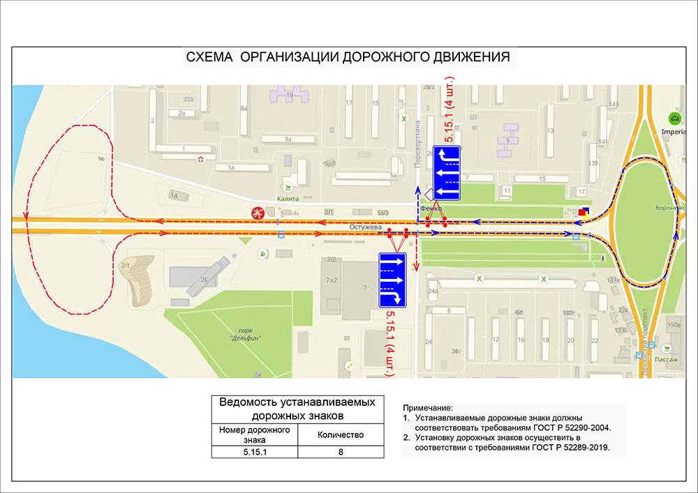 Схема движения Воронеж левый берег