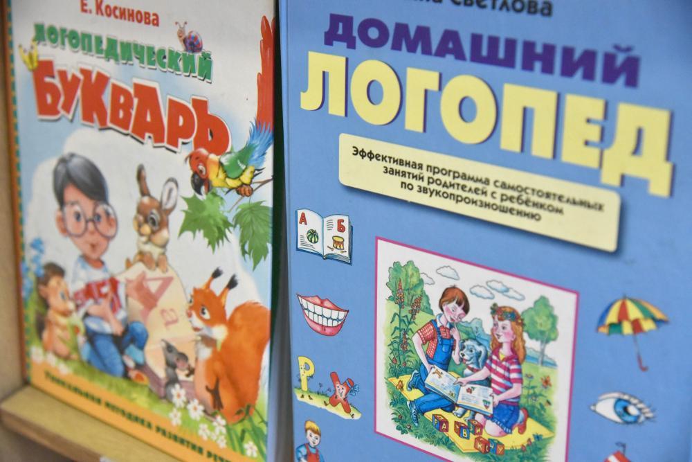 Книги для логопеда