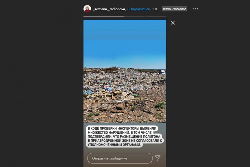 Instagram главы Росприроднадзора Светланы Радионовой