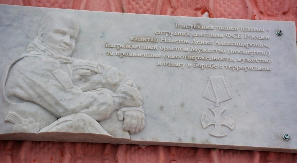Памятная доска на здании Кондрашкинской школы