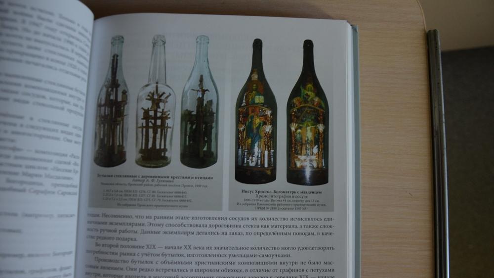Фото павловского экспоната на одной из страниц издания