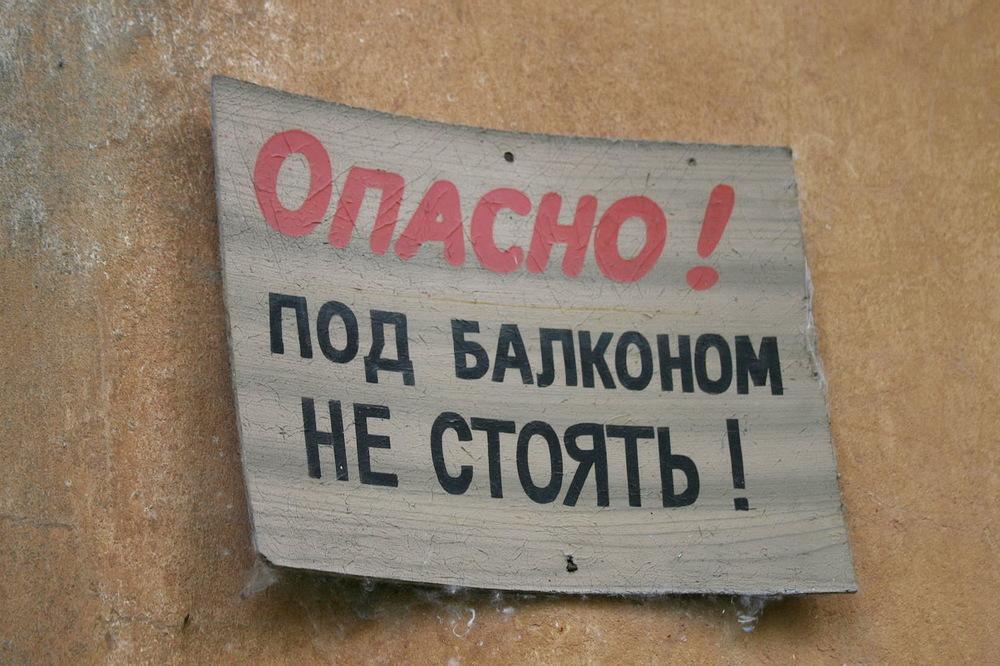 Опасные балконы не чинят в центре Воронежа