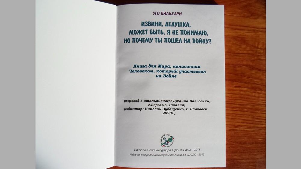 Книга издана на добровольные пожертвования