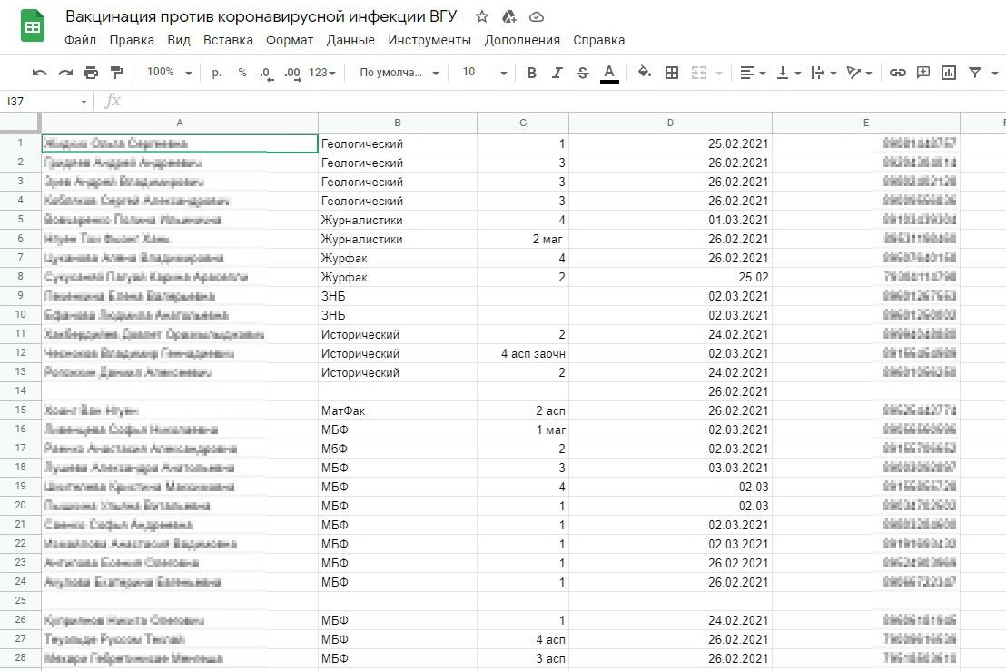 Скриншот формы для записи