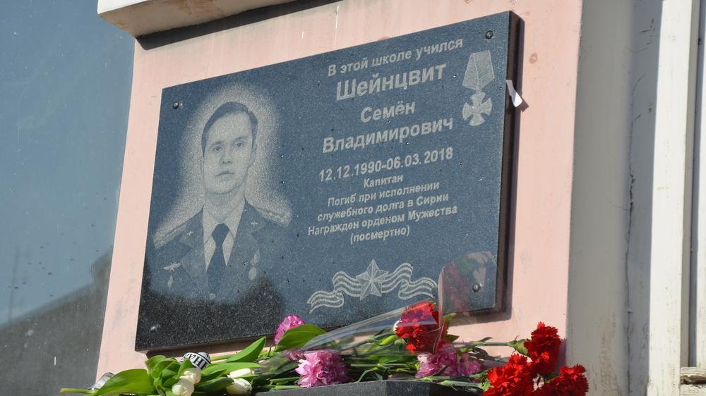 Знак расположили на здании школы, где учился военный