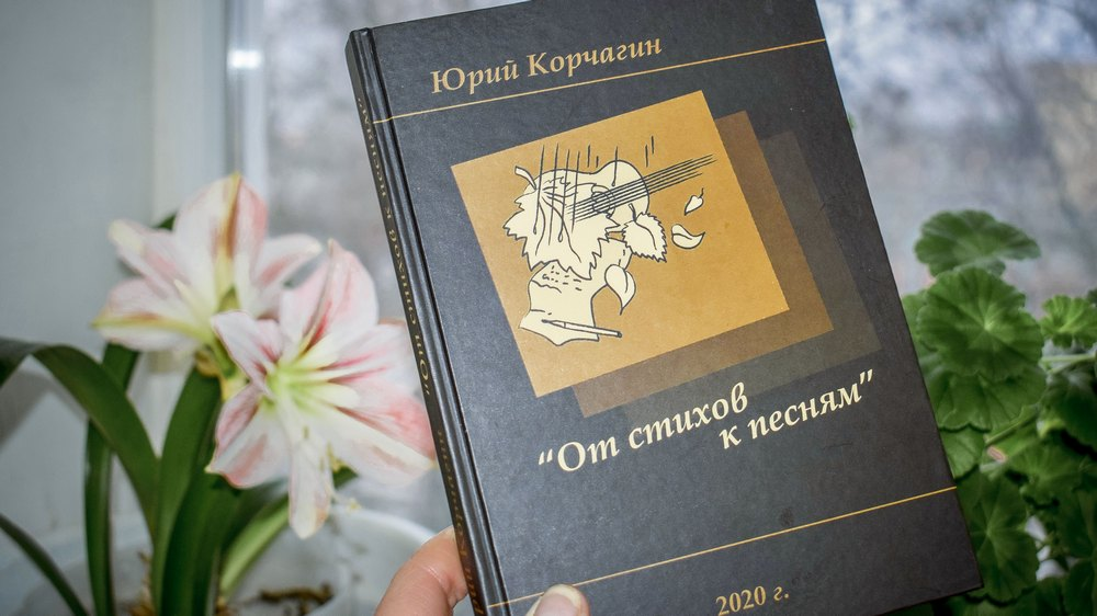 Книга издана на личные средства автора и его родственников