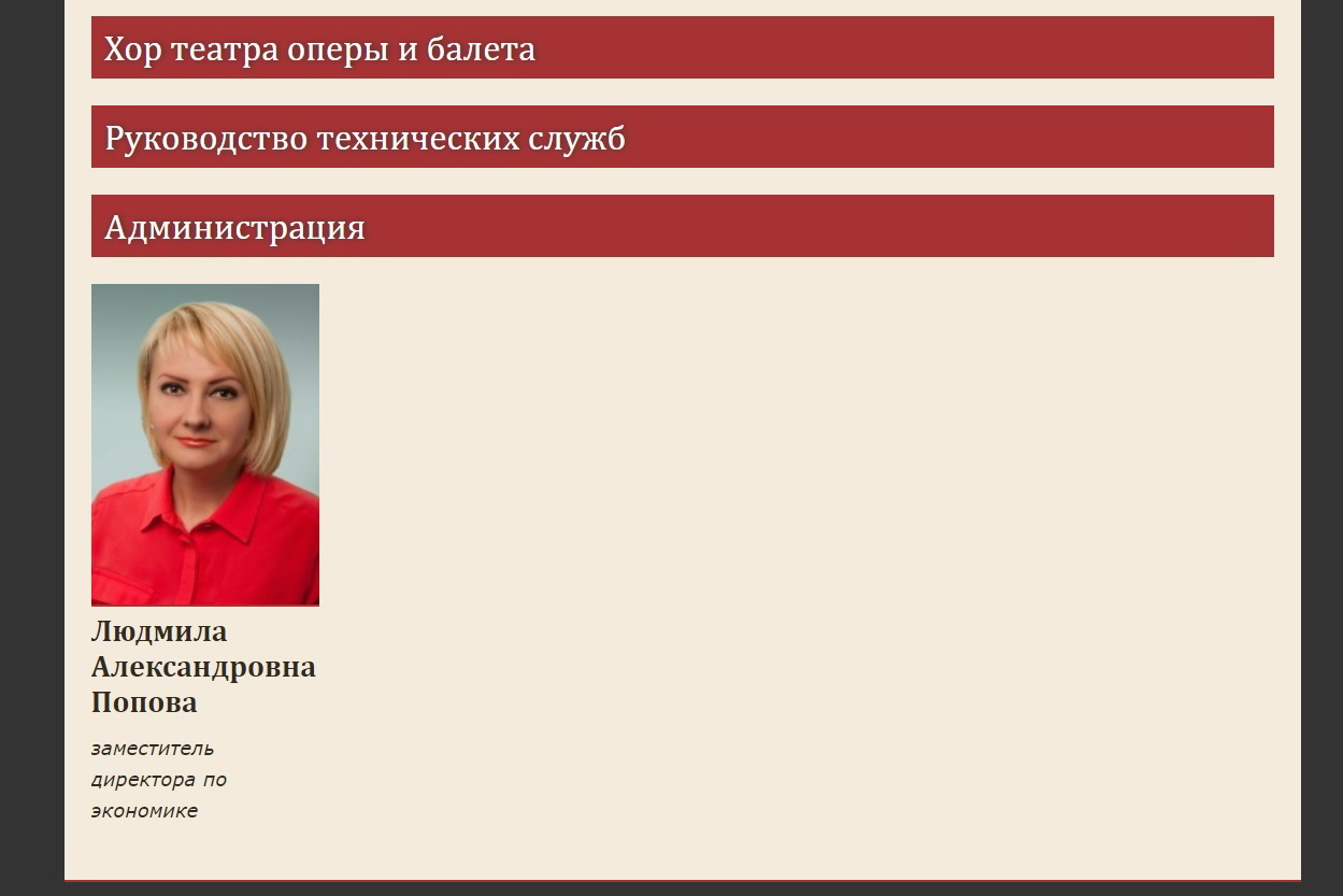 Раздел«администрация» на сайте театра.