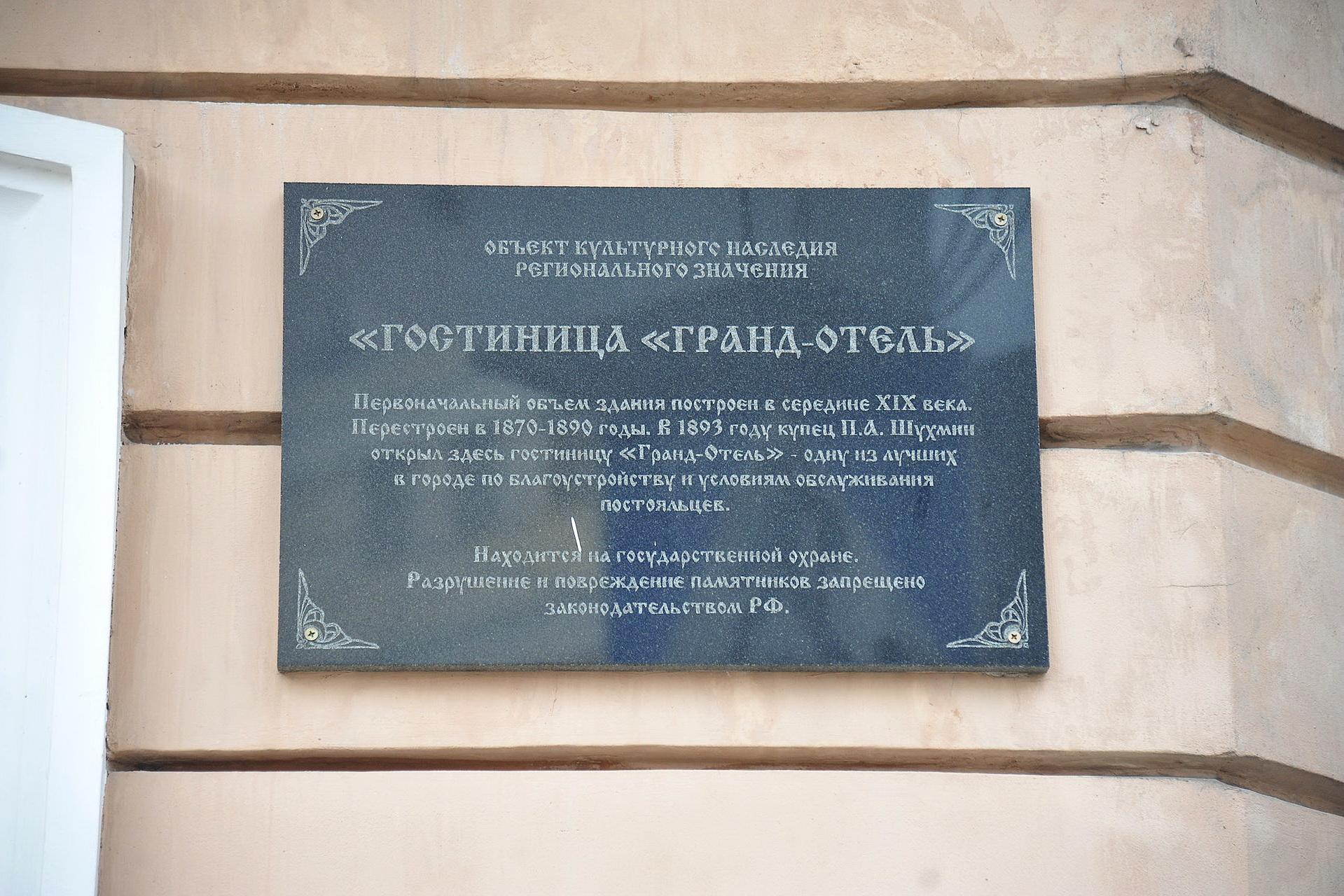 Воронежский Гранд-Отель