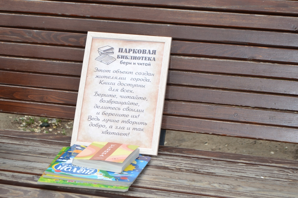 Шкаф для книг разместили в парке Центральный