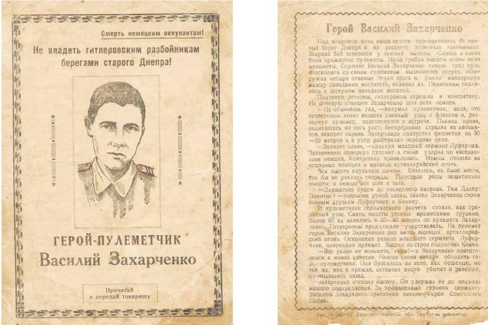 Листовка Воронежского фронта
