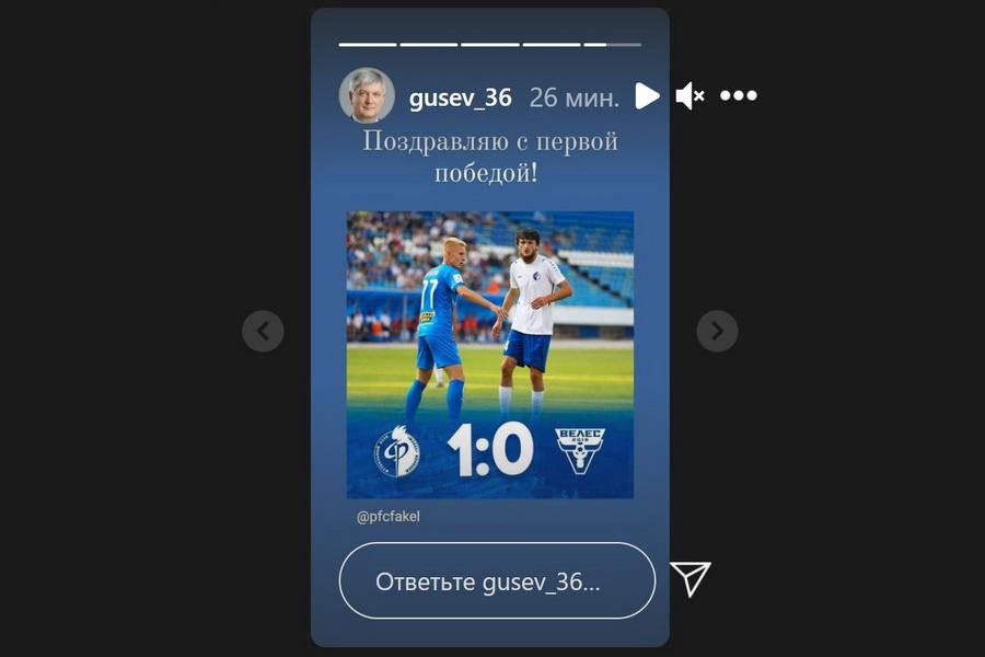 Воронежский губернатор поздравил «Факел»