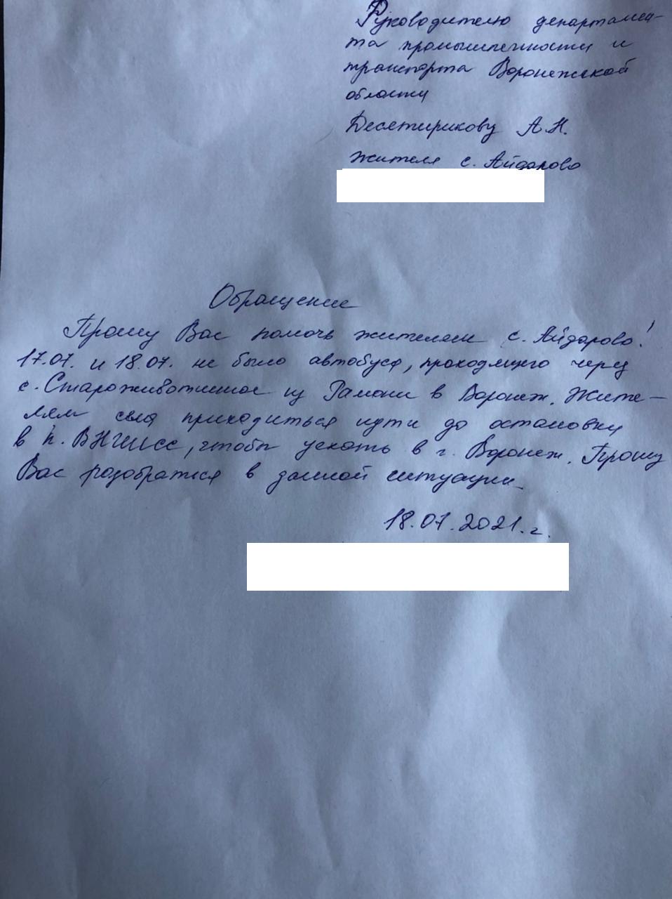 Проблемы с автобусами под Воронежем