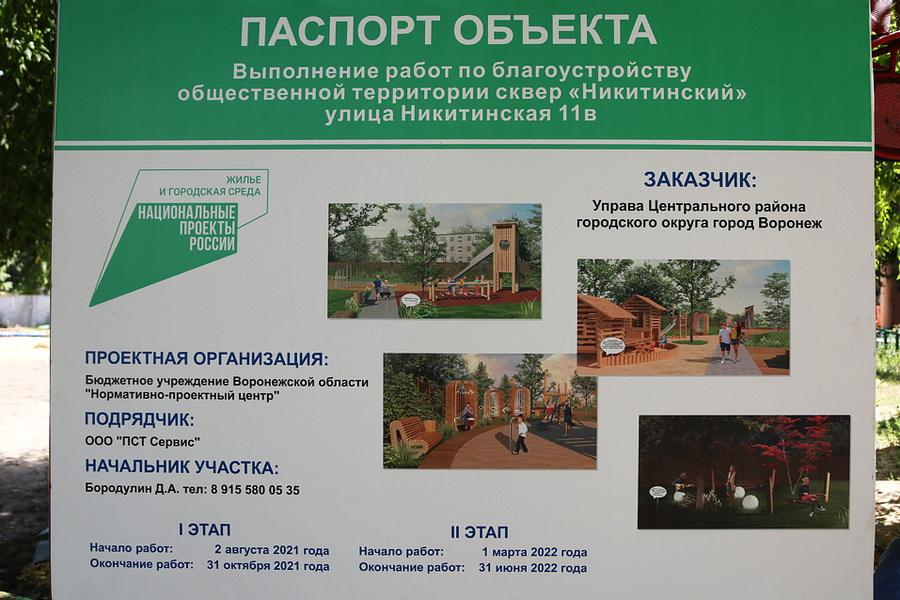 Реконструкция сквера в центре Воронежа