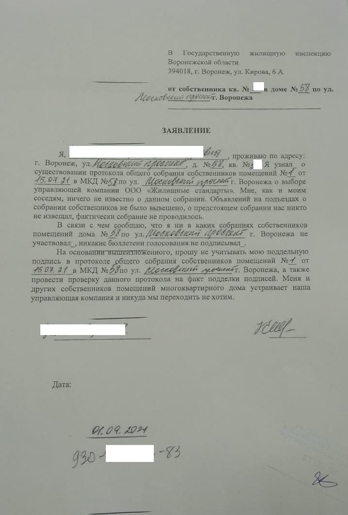 Фото: пресс-служба ГК «ПИК-Комфорт»