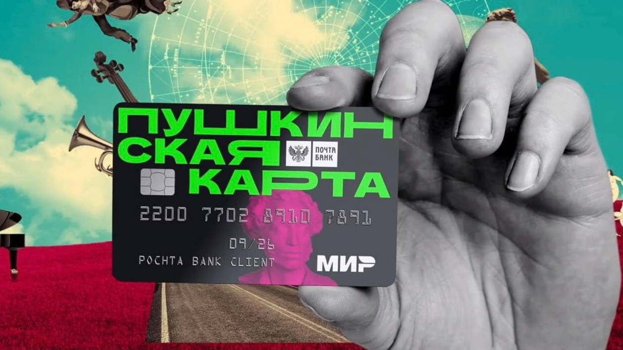 скриншот видеоролика Министерства культуры РФ