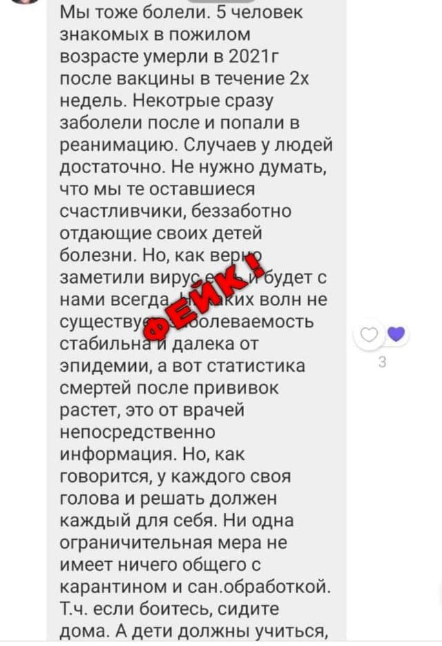 Воронежские власти опровергли фейк смерти 5 вакцинированных пациентов