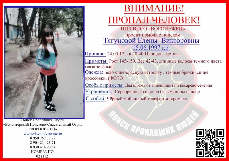 ВВоронеже пропала 19-летняя женщина
