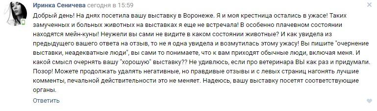 отзыв Воронеж.jpg