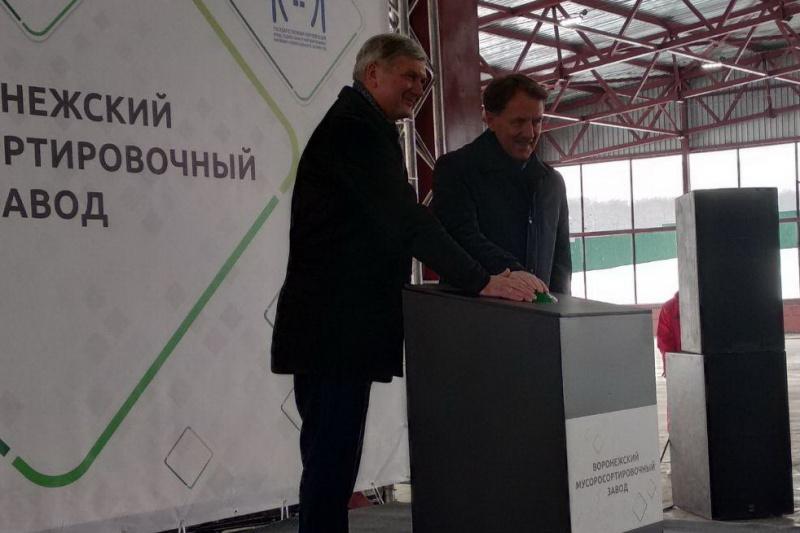 1-ый мусоросортировочный завод стоимостью 561млнруб. открылся вВоронежской области