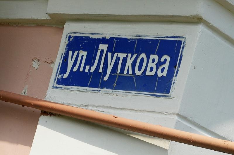 Улица Луткова_19.JPG