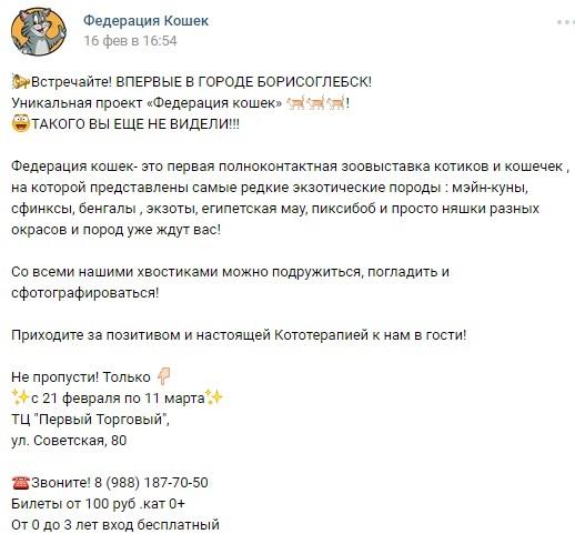 Борисоглебск.jpg