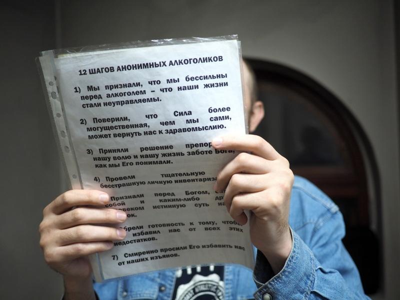 На чем основана программа 12 шагов луганск алкоголизма лечение