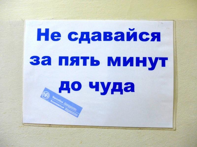 Православная помощь алкоголикам в воронеже анонимное лечение наркомании в тюмени