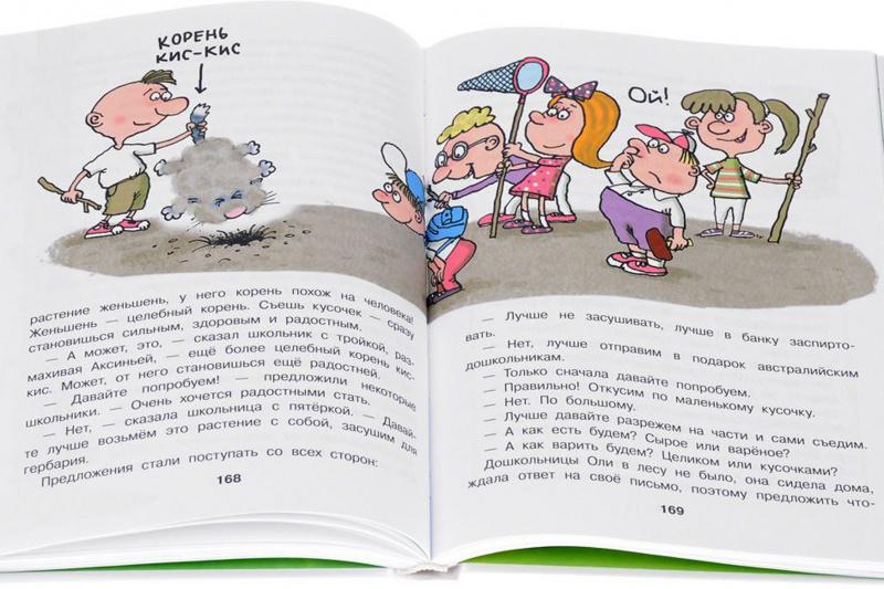 Послушать с ребенком занимательную сказку Григория Остера.jpg