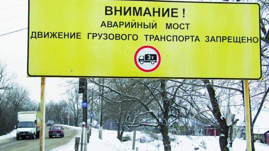 Аварийный мост в Боброве передают в областную собственность