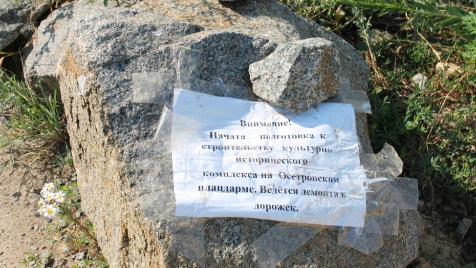 В Верхнемамонском районе началась подготовка к строительству комплекса «Осетровский плацдарм»
