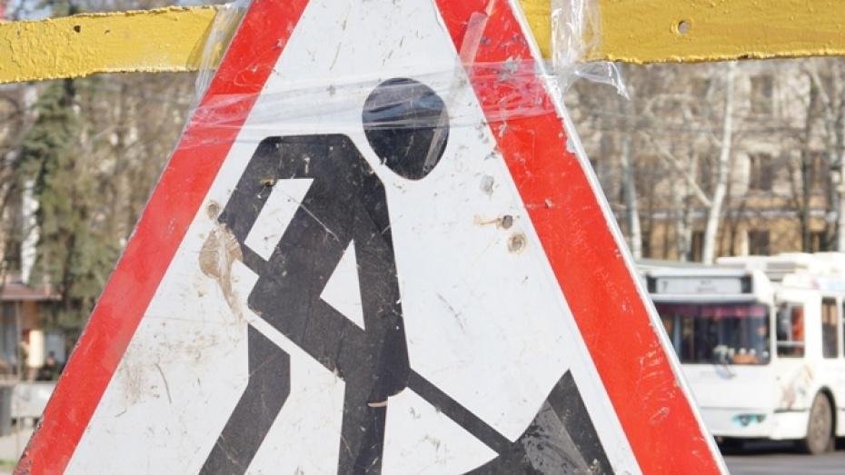В Воронеже улицу Новосибирскую частично перекроют на два месяца