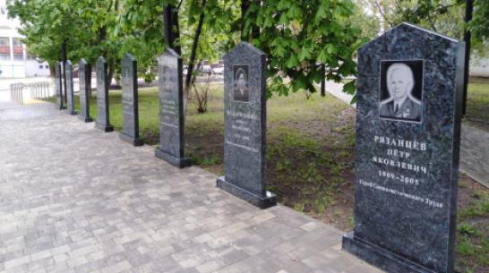 В Верхнем Мамоне увековечили память Героя Соцтруда из репрессированной семьи