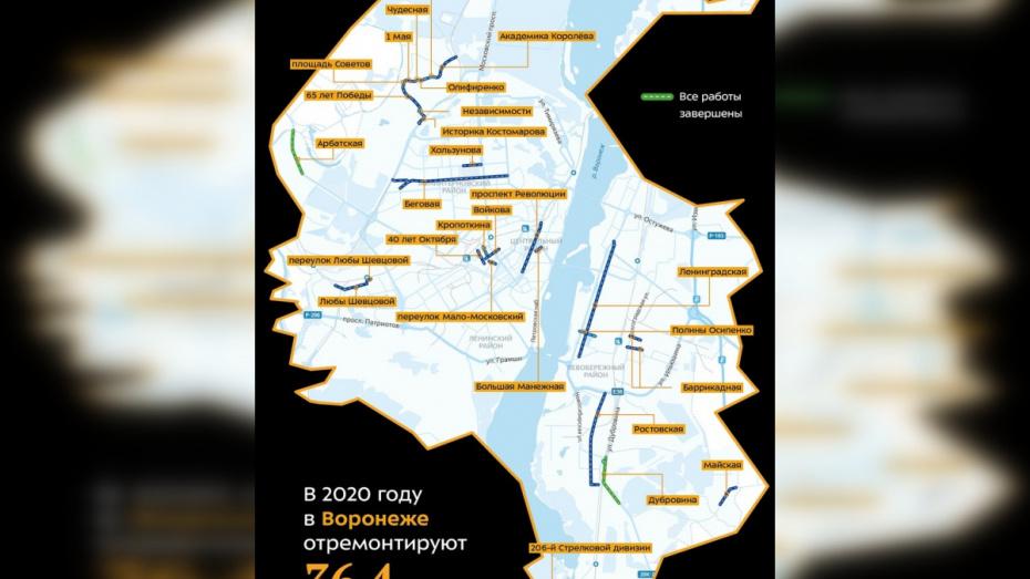 В Воронеже создали карту с улицами, которые отремонтируют в 2020 году