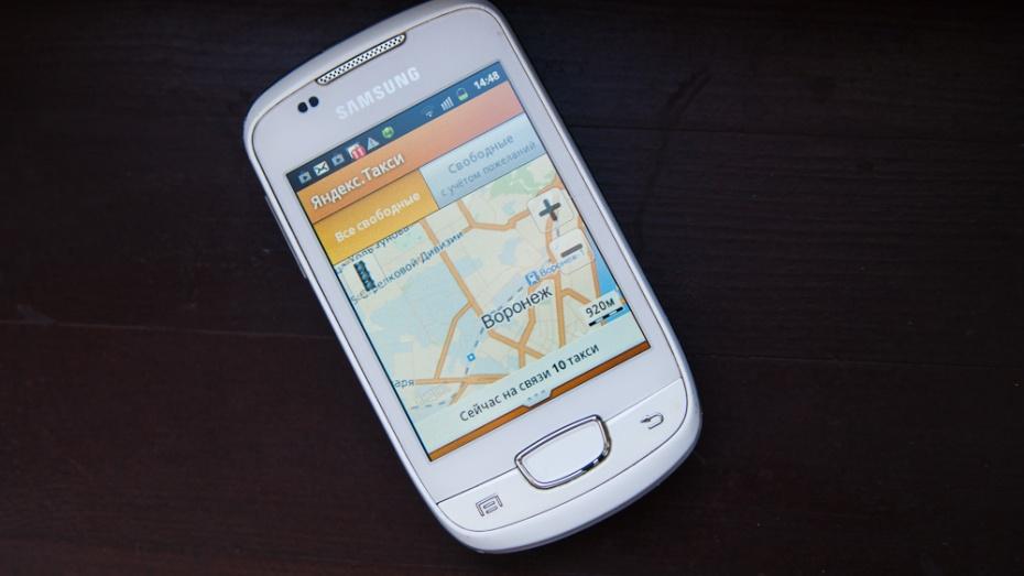 Яндекс запустил мобильный сервис для заказа такси в Воронеже