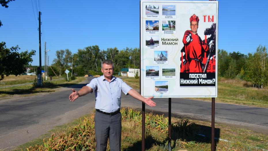 В верхнемамонском селе Нижний Мамон установили стенд с информацией о достопримечательностях