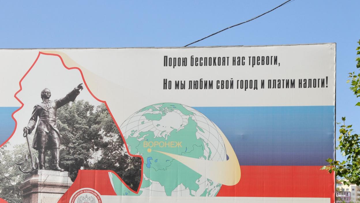 Инструкция РИА «Воронеж». Как оплатить налоги в 2018 году
