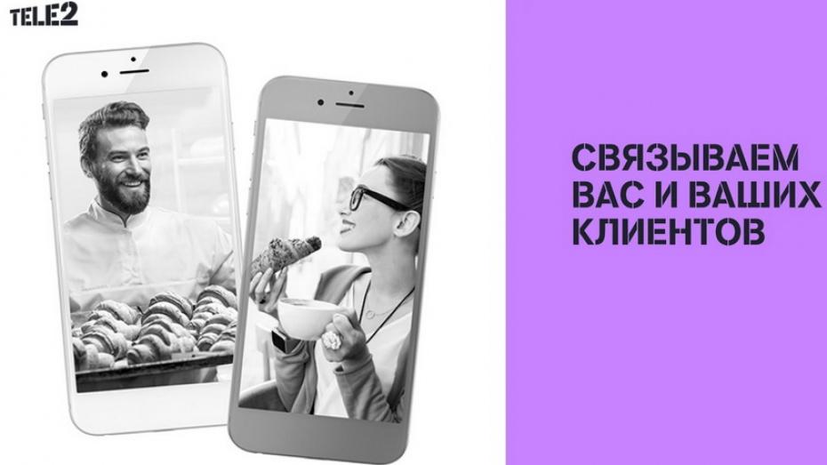 Воронежцам предложили новые корпоративные тарифы от Tele2