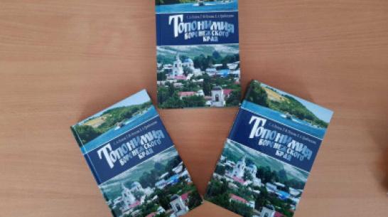 Презентация книги «Топонимия Воронежского края» пройдет 9 февраля