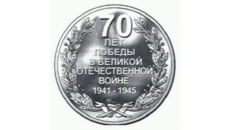 Ветераны Воронежской области получат около 70 тыс медалей к юбилею Победы