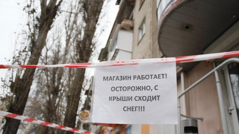 Инструкция РИА «Воронеж». Как добиться компенсации лечения из-за упавших сосулек