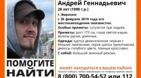 Поисковики опубликовали ориентировку на 28-летнего воронежца