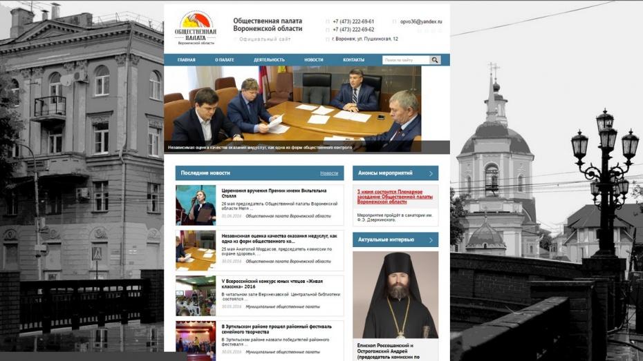 Общественная палата Воронежской области запустила новый сайт