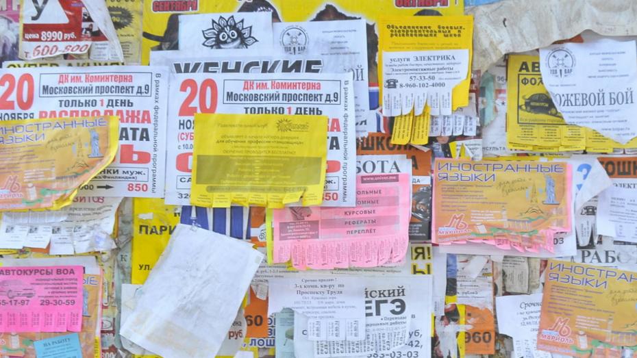 Воронежцам рассказали, как эффективно бороться с рекламой в подъездах