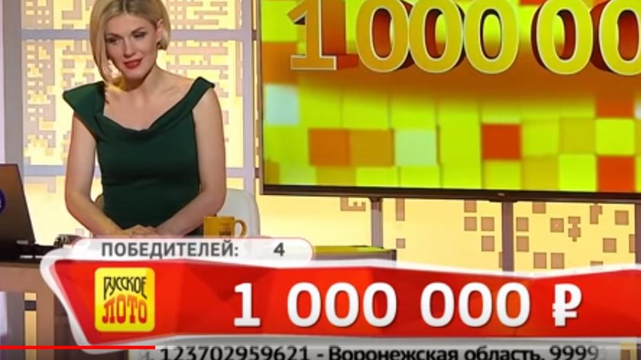 Житель Воронежской области выиграл 1 млн рублей в лотерею