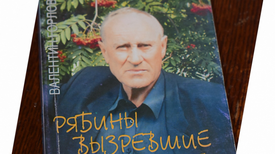 В Грибановке проведут литературный час «Жизни ради на земле»