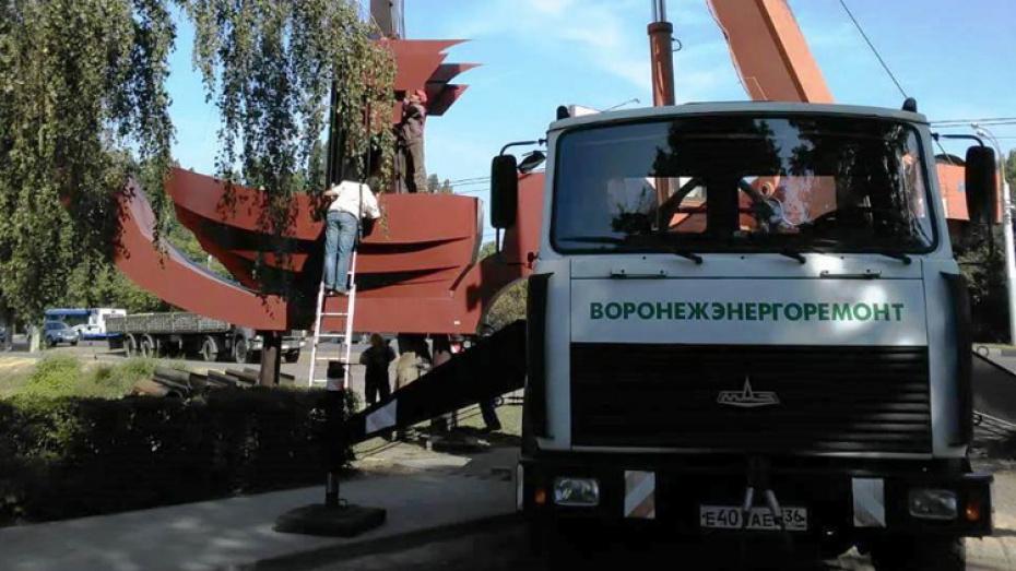 В Воронеже демонтировали часть въездного знака «Левобережный район»