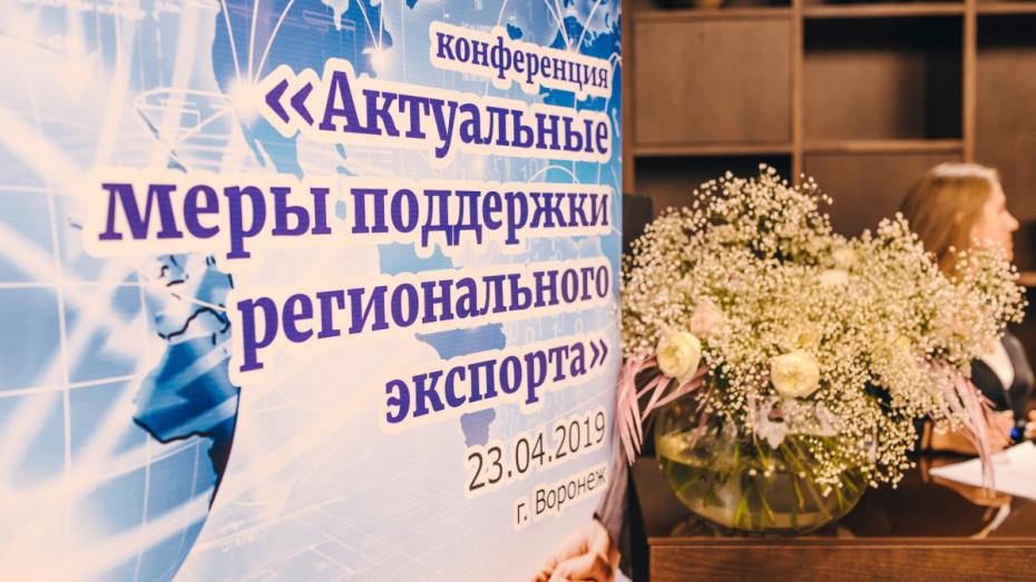 В Воронеже обсудили поддержку региональных экспортеров