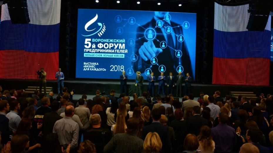 Пятый Воронежский предпринимательский форум собрал представителей ведущих предприятий города