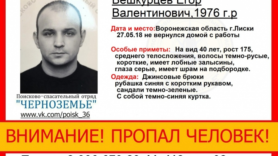В Воронежской области пропал 42-летний мужчина
