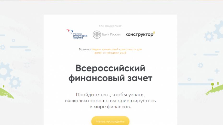 Неменее 30 тыс. мероприятий пройдут врамкахIV Недели финансовой грамотности